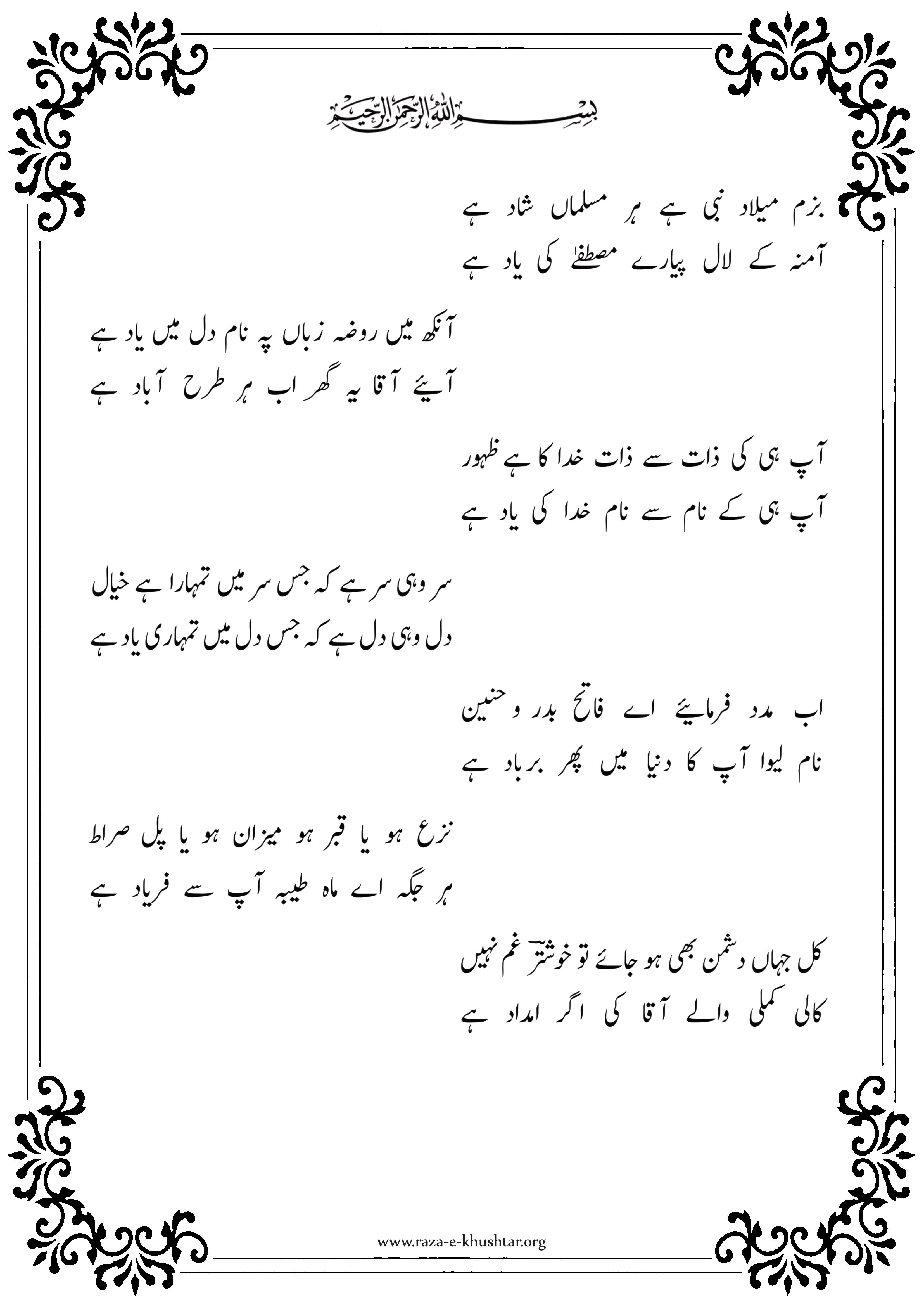 Urdu Naat Lyrics