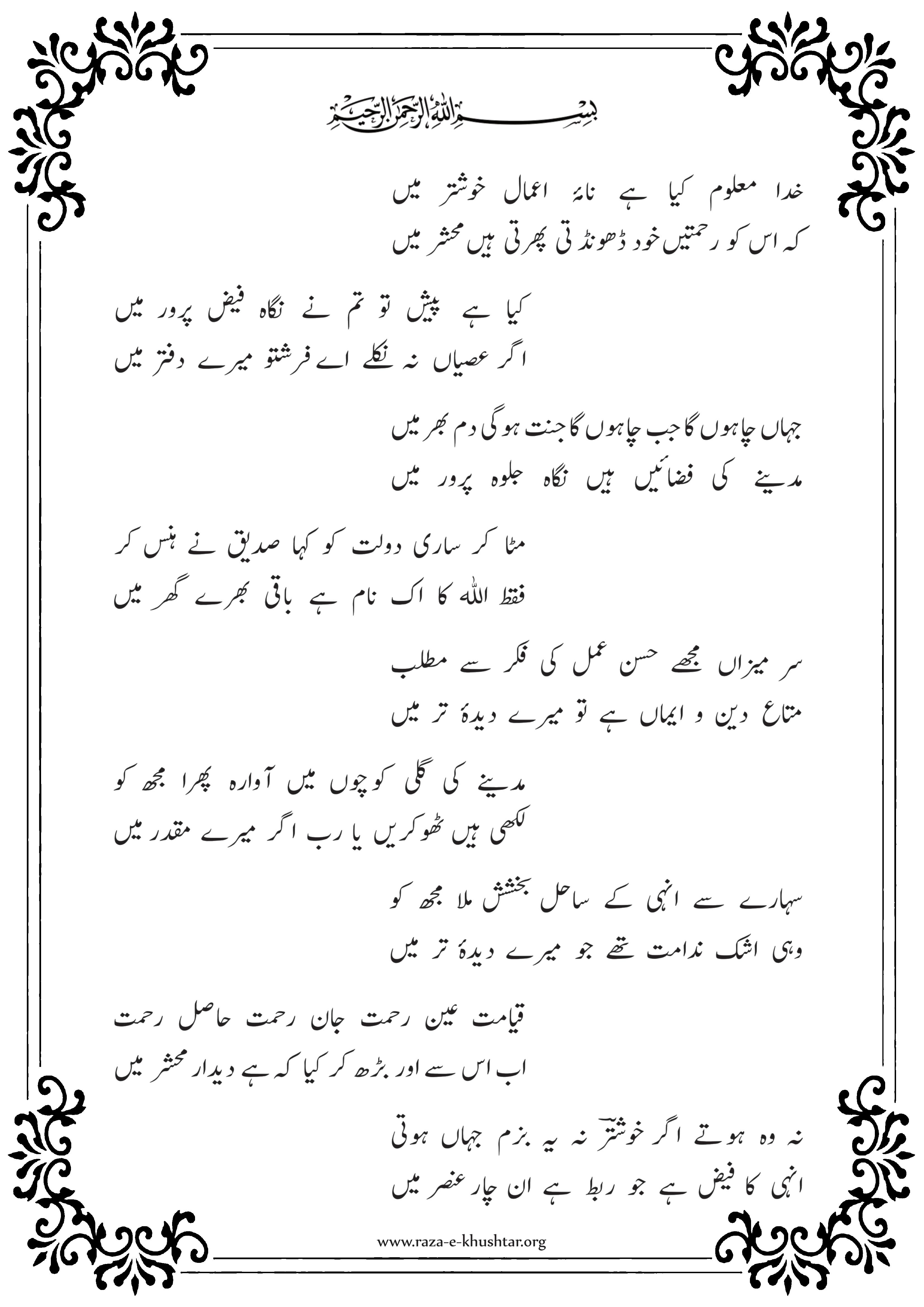 Raza-e-Khushtar